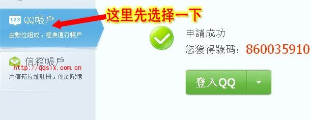 申请QQ号码