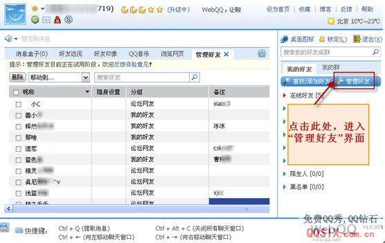 查找qq隐身好友_webqq.com直接登录,管理好友批量删除QQ好友,很好很方便_免费QQ秀 ...