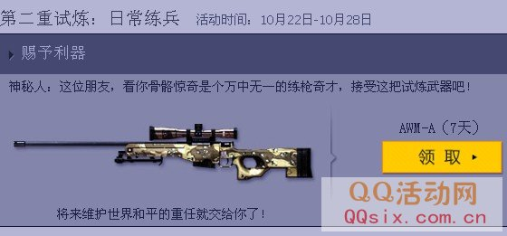 cf领枪活动网址,免费领AWM-A,M4A1黑虎,AK47加特林等道具